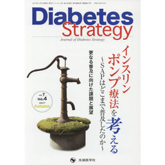 Diabetes Strategy Journal of Diabetes Strategy vol.7no.4(2017Autumn)