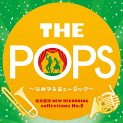 岩井直溥NEW RECORDING collections No.3 THE POPS~シアター×シアター~(仮)