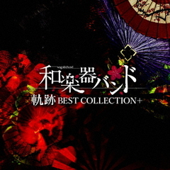 軌跡 BESTCOLLECTION+(Type-A/Blu-ray Disc付)