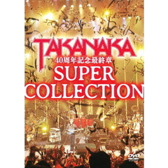 高中正義/高中正義 40周年記念最終章 「SUPER COLLECTION」