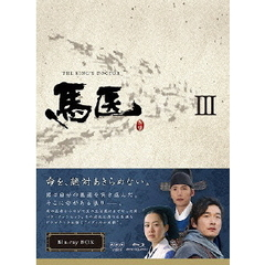 馬医 Blu-ray BOX III(Blu-ray Disc)