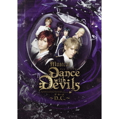 ミュージカル 「Dance with Devils ~D.C.~」