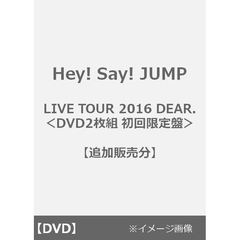 Hey! Say! JUMP LIVE TOUR 2016 DEAR.<DVD2枚組 初回限定盤>【追加販売分】