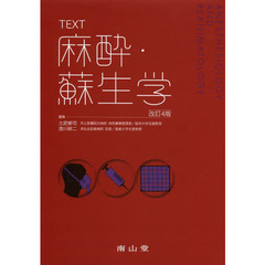 TEXT麻酔・蘇生学