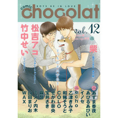 comic chocolat BOYS BE IN LOVE vol.12