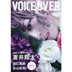 VOICE OVER ちょっと大人の声優ライフスタイルMagazine NO.3(2017SEP)