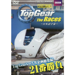 DVD TopGearTheRaces
