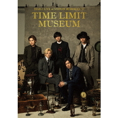 DISH///DISH// 日本武道館単独公演 '17 TIME LIMIT MUSEUM <初回生産限定版>(Blu-ray Disc)