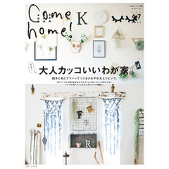Come home! vol.47