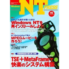 Windows NT press #6