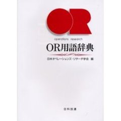 OR用語辞典