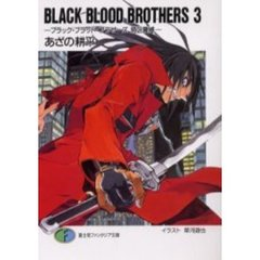 Black blood brothers 3