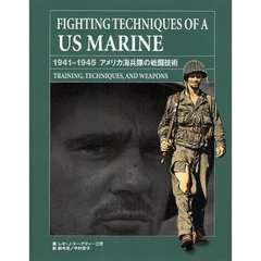 FIGHTING TECHNIQUES OF A US MARINE 1941?1945 アメリカ海兵隊の戦闘技術 TRAINING,TECHNIQUES,AND WEA