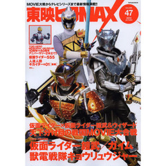 東映ヒーローMAX VOLUME47(2013AUTUMN)