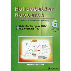 Helicobacter Research Journal of Helicobacter Research vol.21no.3(2017-6)