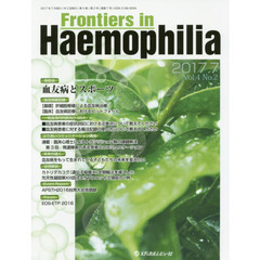 Frontiers in Haemophilia Vol.4No.2(2017.7)