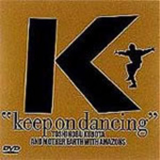 久保田利伸&MOTHER EARTH WITH AMAZONS/KEEP ON DANCING