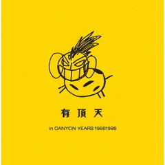 有頂天/有頂天 in CANYON YEARS 19861988