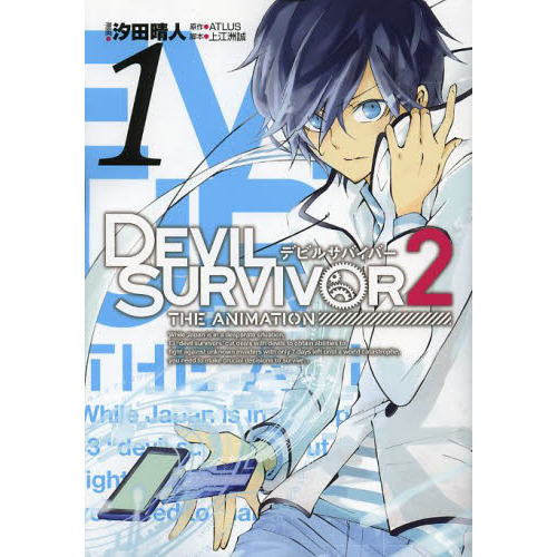 DEVIL SURVIVOR2THE 1
