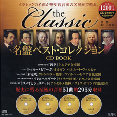CD BOOK theClassic名盤