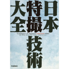 日本特撮技術大全 Film Making/History/Film Criticism/Behind the Scenes