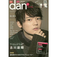 TVガイドdan Vol.13(2017WINTER)