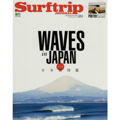 Surftrip JOURNAL vol.89(2017SPRING)