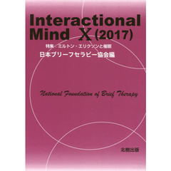 Interactional Mind 10(2017)