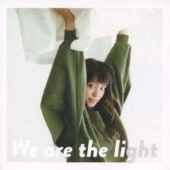 We are the light(初回生産限定盤)