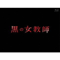 黒の女教師 Blu-ray BOX(Blu?ray Disc)