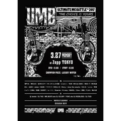 ULTIMATE MC BATTLE 2017 THE CHOICE IS YOURS[UMBCIY-2017][DVD] 製品画像