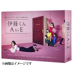 伊藤くん A to E Blu-ray BOX(Blu-ray Disc)