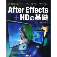 After Effects+HDの基礎 映像編集とテープレスワークフロー