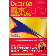 Dr.コパのポケット判風水2010PERFECT BOOK