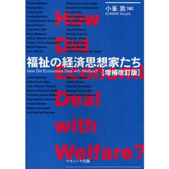 福祉の経済思想家たち How Did Economists Deal with Welfare?