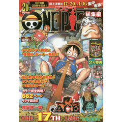 "ONE PIECE総集編 THE17TH LOG ""SABAODY"""
