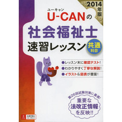 U-CANの社会福祉士速習レッスン 2014年版共通科目