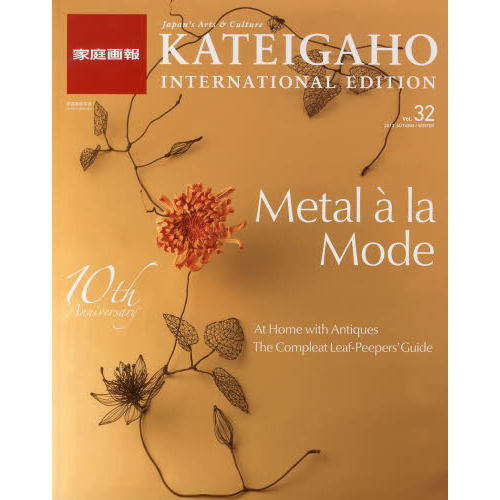 KATEIGAHO INTERNATIONAL EDITION Vol.32(2013AUTUMN/WINTER)