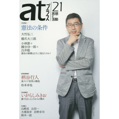 atプラス 思想と活動 21(2014.8)