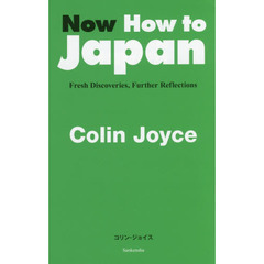 Now How to Japan Fresh Discoveries, Further Reflections