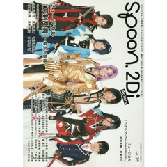 spoon.2Di Actors vol.05