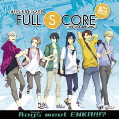オリジナルドラマCD FULL SCORE the 2nd season 01