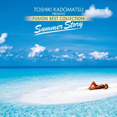 角松敏生プレゼンツ FUSION BEST COLLECTION SUMMER STORY