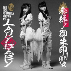 The Idol Formerly Known As LADYBABY/参拝!御朱印girl☆