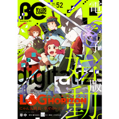 B's-LOG COMIC 2017 May. Vol.52