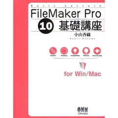 FileMaker Pro 10基礎講座 for Win/Mac
