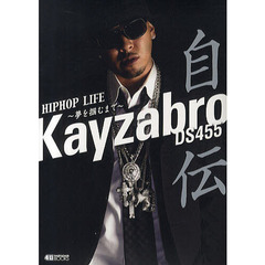 HIPHOP LIFE~夢を掴むまで~ Kayzabro自伝