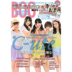 BOG BIG ONE GIRLS NO.018