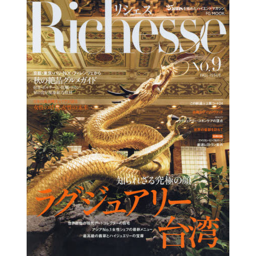Richesse NO.9(2014FALL)