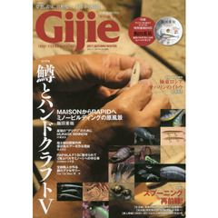 Gijie TROUT FISHING MAGAZINE 2017AUTUMN/WINTER